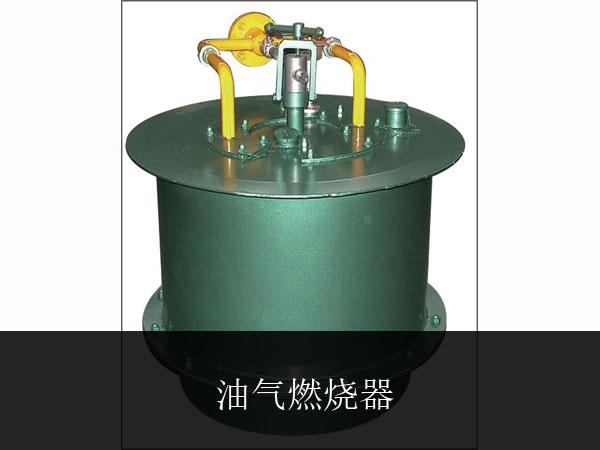 常减压、芳烃、歧化装置燃烧器