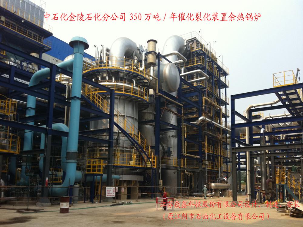 中石化金陵石化分公司350万吨/年催化裂化装置2套余热锅炉、2台蒸汽过热炉