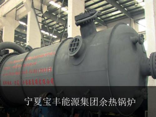 余热(废热)锅炉