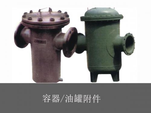 容器/油罐附件